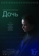 Смотреть фильм Дочь онлайн на KinoPod.ru бесплатно