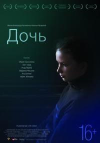 Смотреть Дочь онлайн на Кинопод бесплатно
