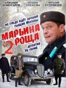 Смотреть фильм Марьина роща 2 онлайн на KinoPod.ru бесплатно