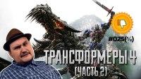 Смотреть обзор [Плохбастер Шоу] Трансформеры: Эпоха Истребления (Часть 2) онлайн на KinoPod.ru