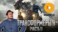 Смотреть обзор [Плохбастер Шоу] Трансформеры: Эпоха Истребления (Часть 1) онлайн на Кинопод