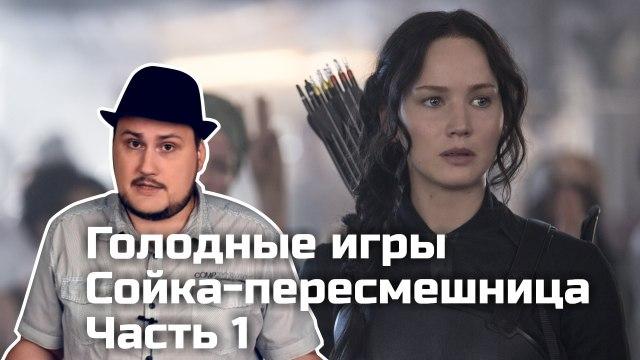 Смотреть обзор [ОВПН] Голодные игры: Сойка-пересмешница. Часть 1 онлайн на KinoPod.ru