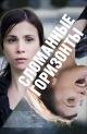 Смотреть фильм Сломанные горизонты онлайн на Кинопод бесплатно