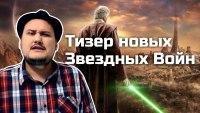Смотреть обзор [ОВПН] Тизер новых Звездных Войн онлайн на Кинопод
