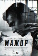 Смотреть фильм Мажор онлайн на Кинопод бесплатно