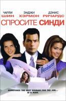 Смотреть фильм Спросите Синди онлайн на KinoPod.ru бесплатно