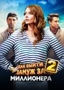 Смотреть фильм Как выйти замуж за миллионера 2 онлайн на Кинопод бесплатно