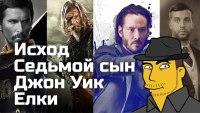 Смотреть обзор [ОВПН] Исход, Седьмой сын, Джон Уик, Ёлки онлайн на Кинопод