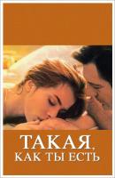 Смотреть фильм Такая, как ты есть онлайн на KinoPod.ru бесплатно