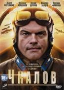Смотреть фильм Чкалов онлайн на KinoPod.ru бесплатно