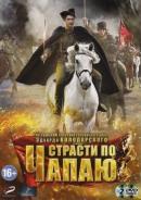 Смотреть фильм Страсти по Чапаю онлайн на KinoPod.ru бесплатно