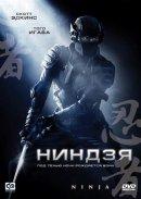 Смотреть фильм Ниндзя онлайн на KinoPod.ru бесплатно