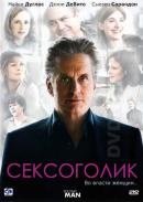 Смотреть фильм Сексоголик онлайн на Кинопод бесплатно