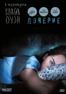 Смотреть фильм Доверие онлайн на Кинопод бесплатно