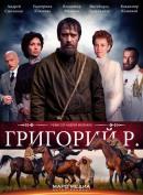 Смотреть фильм Григорий Р. онлайн на KinoPod.ru бесплатно