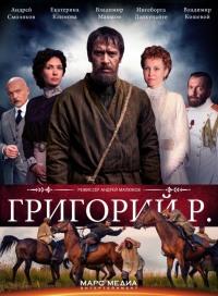 Смотреть Григорий Р. онлайн на Кинопод бесплатно