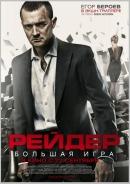 Смотреть фильм Рейдер онлайн на Кинопод бесплатно