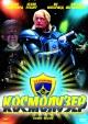 Смотреть фильм Космолузер онлайн на Кинопод бесплатно