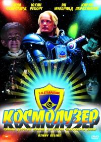 Смотреть Космолузер онлайн на Кинопод бесплатно