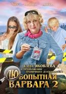 Смотреть фильм Любопытная Варвара 2 онлайн на Кинопод бесплатно