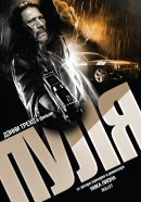 Смотреть фильм Пуля онлайн на Кинопод бесплатно