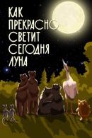 Смотреть фильм Как прекрасно светит сегодня луна онлайн на Кинопод бесплатно