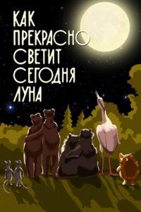 Смотреть Как прекрасно светит сегодня луна онлайн на Кинопод бесплатно