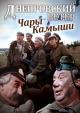 Смотреть фильм Днепровский ветер. Чары-камыши онлайн на Кинопод бесплатно