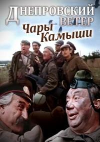 Смотреть Днепровский ветер. Чары-камыши онлайн на Кинопод бесплатно