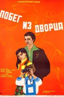 Смотреть фильм Побег из дворца онлайн на KinoPod.ru бесплатно