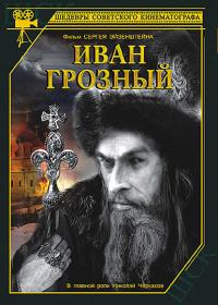 Смотреть Иван Грозный онлайн на Кинопод бесплатно