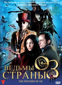 Смотреть Ведьмы страны Оз 3D онлайн на Кинопод бесплатно