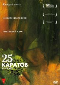 Смотреть 25 каратов онлайн на Кинопод бесплатно