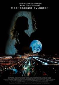 Смотреть Московские сумерки онлайн на Кинопод бесплатно