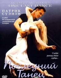 Смотреть Последний танец онлайн на Кинопод бесплатно