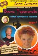 Смотреть фильм Виола Тараканова онлайн на Кинопод бесплатно