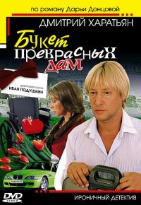 Смотреть Джентльмен сыска Иван Подушкин онлайн на Кинопод бесплатно