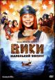 Смотреть фильм Вики, маленький викинг онлайн на Кинопод бесплатно