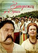 Смотреть фильм Запорожец за Дунаем онлайн на Кинопод бесплатно