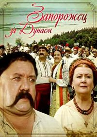 Смотреть Запорожец за Дунаем онлайн на Кинопод бесплатно
