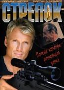 Смотреть фильм Стрелок онлайн на KinoPod.ru бесплатно