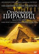 Смотреть фильм Откровения пирамид онлайн на Кинопод бесплатно