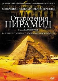 Смотреть Откровения пирамид онлайн на Кинопод бесплатно