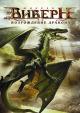 Смотреть фильм Виверн: Возрождение дракона онлайн на Кинопод бесплатно