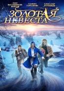 Смотреть фильм Золотая невеста онлайн на KinoPod.ru бесплатно