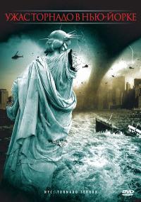 Смотреть Ужас торнадо в Нью-Йорке онлайн на Кинопод бесплатно