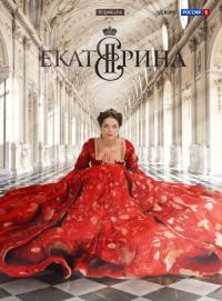 Смотреть Екатерина онлайн на Кинопод бесплатно