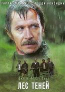 Смотреть фильм Лес теней онлайн на KinoPod.ru бесплатно