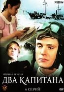 Смотреть фильм Два капитана онлайн на Кинопод бесплатно
