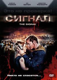 Смотреть Сигнал онлайн на Кинопод бесплатно